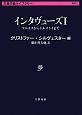 インタヴューズ マルクスからトルストイまで (1)