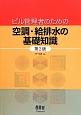 ビル管理者のための空調・給排水の基礎知識<第2版>