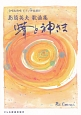 島筒英夫 歌曲集「蜂と神さま」 ピアノ伴奏譜付 合唱&独唱