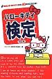 ハローキティ検定<改訂版> HELLO KITTY誕生40周年記念出版!