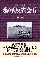 海軍反省会[証言録] (6)