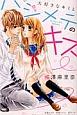大好きなキミとハジメテのキス Sho-Comi Girl's Collection