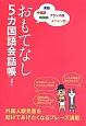 おもてなし5カ国語会話帳 英語・中国語・韓国語・フランス語・スペイン語 外国人観光客を助けてあげたくなるフレーズ満載