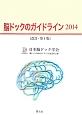 脳ドックのガイドライン<改訂・第4版> 2014