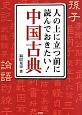 中国古典 人の上に立つ前に読んでおきたい!