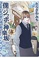 僕とシッポと神楽坂 (4)