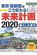 未来計画2020 東京・首都圏はこう変わる! 徹底解説暮らし大変化