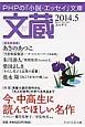 文蔵 2014.5 特集:今、中高生に読んでほしい名作 PHPの「小説・エッセイ」文庫(103)