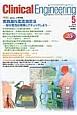 クリニカルエンジニアリング 25-5 2014.5 特集:実践漏れ電流測定法-漏れ電流は理解してチェックしよう- 臨床工学ジャーナル