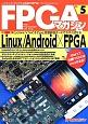 FPGAマガジン 特集:Linux/Android×FPGA ハイエンド・ディジタル技術の専門誌(5)