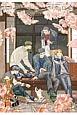POSITION NUMBER 秀徳日記 (3)
