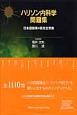 ハリソン内科学問題集<日本語版・第4版> 完全準拠