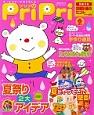 プリプリ 2014.6 夏祭り2大アイデア 保育が広がるアイデアマガジン