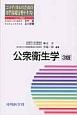 公衆衛生学 コメディカルのための専門基礎分野テキスト<第3版>