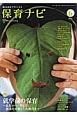 保育ナビ 2014.6 特集:就学前の保育~乳児から一貫して、養護を基盤とした教育を~ 園の未来をデザインする