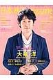 日本映画magazine 総力特集:『青天の霹靂』大泉洋 前を向いて生きてゆくことの美しさ 日本映画を愛するすべての人へ(40)