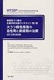 大うつ病性障害の急性期と継続期の治療<改訂版> 2013 単極性うつ病の生物学的治療ガイドライン第1部
