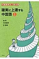 確実に上達する中国語 中国語検定4級対策 (1)