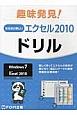 趣味発見!なるほど楽しいエクセル2010 ドリル Windows7 Excel2010対応