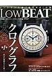 Low BEAT クロノグラフ大全 業界唯一のアンティークウオッチ専門誌(5)