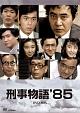 刑事物語'85DVD-BOX