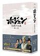 ホジュン~伝説の心医~<ノーカット完全版> DVD-BOX第二章