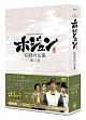 ホジュン~伝説の心医~<ノーカット完全版> DVD-BOX第三章
