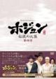 ホジュン~伝説の心医~<ノーカット完全版> DVD-BOX第四章