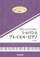 名器から生まれた名曲 ショパンとプレイエル・ピアノ 楽器からアプローチする演奏法(2)