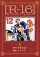 R-16<新装版> (12)