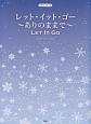 レット・イット・ゴー〜ありのままで〜 映画「アナと雪の女王」劇中歌