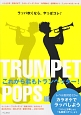 これから君もトランペッター! POPS編 カラオケでラッパしよう レベル別対応CD付 ラッパ吹くなら、やっぱコレ!