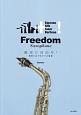 Freedom Saxophone 編成に自由を! Classic 無限に広がる2つの旋律