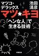 マツ☆キヨ 「ヘンな人」で生きる技術