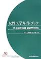 女性医学ガイドブック 更年期医療編 2014