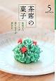 淡交テキスト 茶席の菓子 和菓子の作り方 盛り付け方 頂き方 (5)