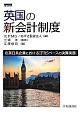 英国の新・会計制度 在英日系企業におけるIFRSベースの決算実務