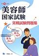 美容師国家試験 実戦試験問題集 平成26年
