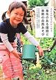 草花のある園庭と季節の自然あそび 子どもがあそびたくなる