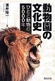 動物園の文化史 ひとと動物の5000年