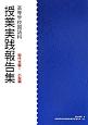 授業実践報告集 高等学校国語科 現代文1 小説編