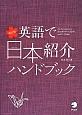 英語で日本紹介ハンドブック<改訂版>