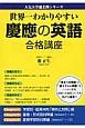 慶應の英語 合格講座 人気大学過去問シリーズ