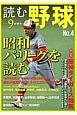 読む野球-9回勝負- 昭和パ・リーグを読む (4)