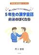 5年生の漢字童話 未来のぼくたち 学年別漢字童話シリーズ5 楽しく読んでスラスラおぼえる