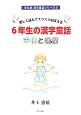 6年生の漢字童話 天使と悪魔 学年別漢字童話シリーズ6 楽しく読んでスラスラおぼえる