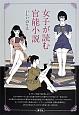 女子が読む官能小説