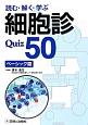 細胞診Quiz50 ベーシック篇 読む・解く・学ぶ