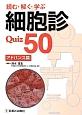 細胞診Quiz50 アドバンス篇 読む・解く・学ぶ