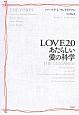 LOVE2.0あたらしい愛の科学